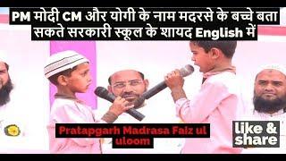 मोदी और योगी के नाम मदरसे के बता सकते सरकारी स्कूल के नहीं  Pratapgarh madrasa Faiz Ul Uloom