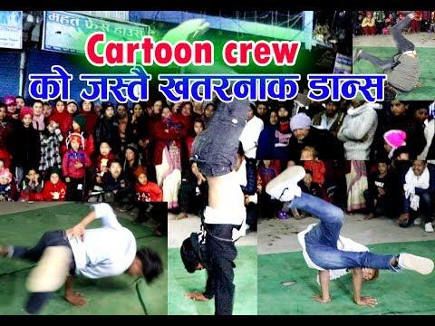 Cartoon crew - को जस्तै खतरनाक डान्स हेर्दै अनौठो लाग्ने -Danger Rock Grroup Dance Show At Gulmi