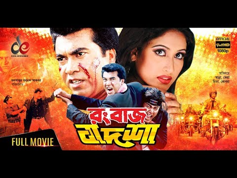 Xxx Mp4 Rangbaaz Badshah Bangla Movie 2018 Manna Keya Moyuri Misha Sawdagor Amit Hasan Full HD 3gp Sex