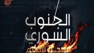 """""""الجنوب السوري لهيب الإقليم""""على شاشة الميادين"""