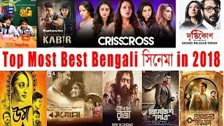 Best Bengali movies in 2018 | Top Most hit & story based  Bengali movies || News Sutra