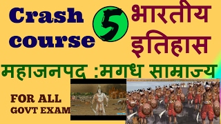 मगध साम्राज्य|| magadha empire ancient indian history for ssc/bank/railway and other govt exam