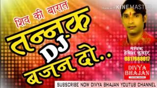 TANANK DJ BAJAN DO FULL SONGHEMESH RAJDIVYA BHAJAN PRESENT