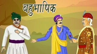Akbar Birbal Ki Kahani | The Linguist | बहुभाषिक | Kids Hindi Story