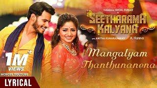 Mangalyam Thanthunanena Lyrical Video | Seetharama Kalyana | Nikhil Kumar, Rachita Ram | Anup Rubens