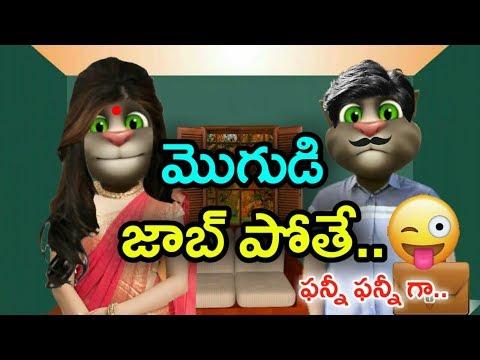 Mogudi Job Pothe.. new funny video | Telugu Comedy King