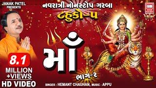 માઁ  (ટહુકો ૫ ભાગ 2) : Maa (Tahuko 5) || Nonstop Navratri Garba Raas | Hemant Chauhan  Soormandir