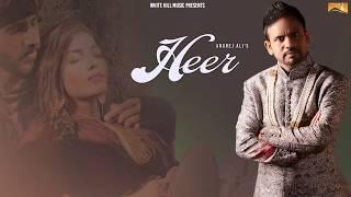 Heer (Lyrical Audio) Angrej Ali | Punjabi Lyrical Audio 2017 | White Hill Music