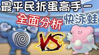 【Pokémon Go】最平民幸福蛋卡比獸剋星!拆蛋高手快泳蛙 全面分析+道館實戰