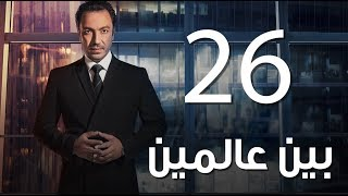 Bein 3almeen  Episode 26 | مسلسل بين عالمين - الحلقة السادسة و العشرون