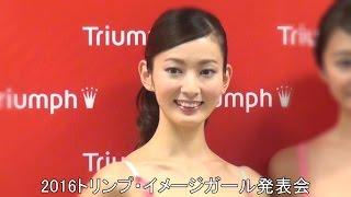 川辺優紀子 2016トリンプ・イメージガール発表会