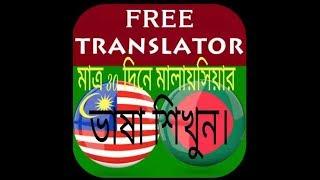 যারা মালায় ভাষা নিয়ে চিন্তিত তাদের জন্য সুখবর  Bangla to Malay Learning App for Free Download 02