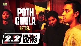 images Poth Chola By Artcell Album Onnosomoy Official Lyrical Video