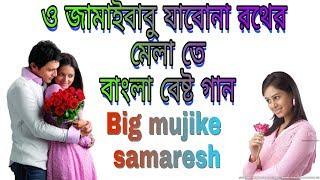 ও জামাই বাবু জাবনা রথের মেলাতে ,bige mujike samaresh,
