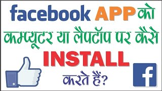 Install Facebook App on PC or Laptop (In Hindi)    Lets Learn - Chaliye Sikhte Hain   