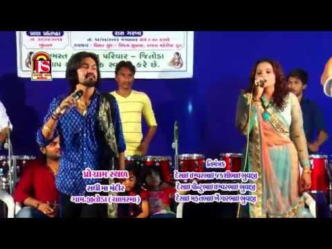 Sadhi maa ni entry superb song vijay suvala and kajal maheriya