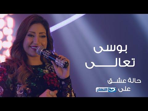 Bousy Ta ala Halet Eshk Official Song© بوسى تعالى الأغنية الرسمية لمسلسل حالة عشق