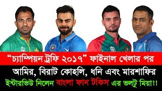Funny Interview: Amir, Virat Kohli, Dhoni and Mashrafe | Bangla Funny Videos | Bangla Fun Talkies