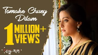 Tomake Chuey Dilam| Full Video Song | Bastushaap | Parambrata | Abir | Raima | 2016