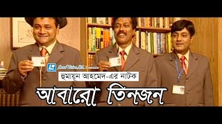 Abaro Tin Jon | Bangla Natok | Humayun Ahmed | Dr. Ejajul Islam, Faruque Ahmed, Shadhin Khasru