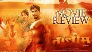 Taleem Marathi Movie Review 2016 | Abhijeet Shwetchandra, Vaishali Dabhade