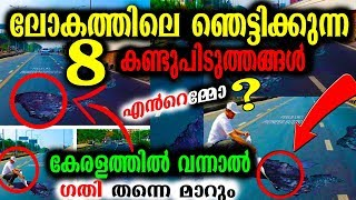 8 Amazing Inventions All Around The World | Malayalam| kerala