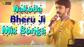 Nakoda Bheru Jain  Mix Songs |  Rajiv Vijayvargiya | Mewad Nava Yuvak Mandal