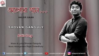 Aalor Gaan | Full Audio Song | Shovan Ganguly | Bengali Single