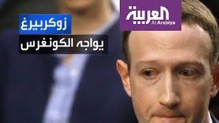 زوكربيرغ مؤسس فيسبوك أمام الكونغرس في شهادة تاريخية