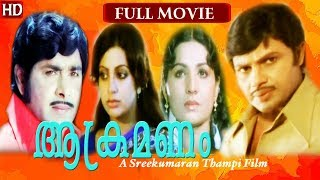 Aakramanam | Super Hit Full Malayalam Movie HD |  Jayan | Madhu | Sreevidhya  | Jayabharathi |