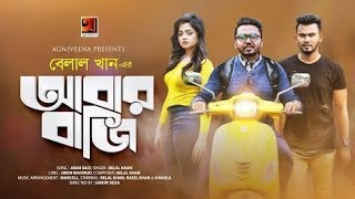 Paboki pabona Bangla New Music Video By Maruf 2016 HD 720p BDmusic24 Com