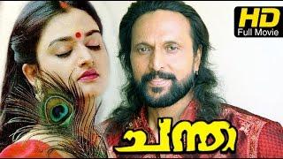 Chanda Malayalam Full Movie HD | #Action | Babu Antony, Mohini | Latest Malayalam Hit Movies