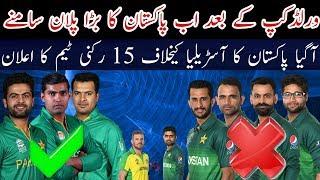 Pakistan Vs Austraila   Pakistan Team Offical Suqad Vs Austriaila Series   Mussiab Sports  