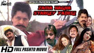 ZAMA HAGHA STARGEY YADEGI (New Full Pashto Film)-Arbaz Khan & Jehangir Khan-Official Pashto Movie