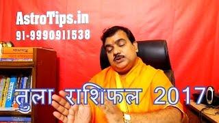 Tula Rashifal 2017: Libra Horoscope 2017: तुला राशिफल 2017: in Hindi By Pt Deepak Dubey