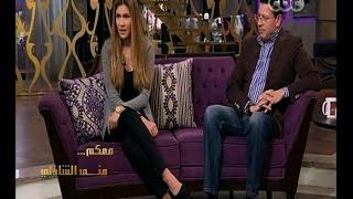 معكم_منى_الشاذلي | لقاء خاص مع الإعلامي عمرو عبد الحميد وزوجته الروسية أولجا