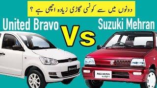 United Bravo Vs Suzuki Mehran | Which Car is Better ( 2018 )