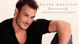 Σάκης Αρσενίου - Προσευχή | Sakis Arseniou - Proseuxi - Official Audio Release