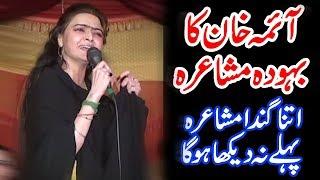 Aima Khan Behoda Mushra - آئمہ خان کا گندا ترین مشاعرہ