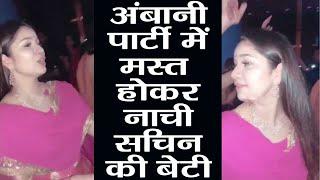 Sachin Tendulkar's Daughter Sara's DANCE VIDEO at Akash - Shloka engagement goes viral | FilmiBeat