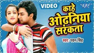 Kahe Odhaniya Sarkata - काहे ओढ़निया सरकता - Devar Bhabhi - Bhojpuri Hot Songs HD