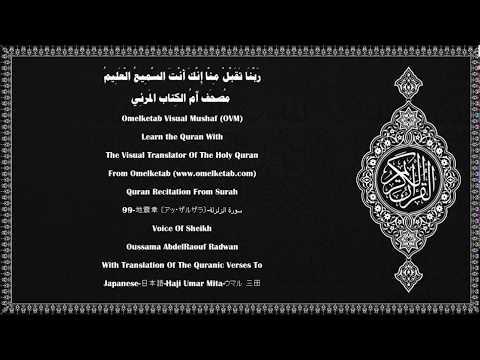 99 地震章 〔アッ・ザルザラ〕 سورة الزلزلة Japanese 日本語 Haji Umar Mita ウマル 三田 Radwan