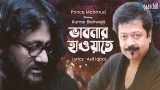 Vabnar Hawate Urai - Kumar Bishwajit