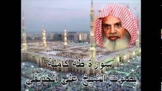 سورة طه كاملة بصوت الشيخ علي الحذيفي Sura TaHa by Ali Alhuthaifi