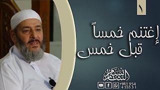 1- شرح حديث اغتنم خمساً قبل خمس للشيخ محمد الفحام