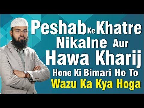 Peshab Ke Khatre Nikalne Aur Hawa Kharij Hone Ki Bimari Ho To Wazu Ka Kya Hoga By Adv. Faiz Syed