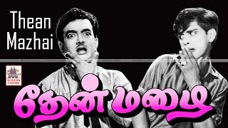 then mazhai full movie | Cho | Nagesh | Geminiganesan | தேன்மழை