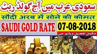Gold Price Today in Saudi Arabia (KSA) - 07 Aug 2018 | Gold Rate