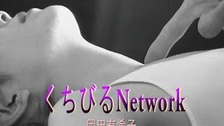 くちびるNetwork (カラオケ) 岡田有希子