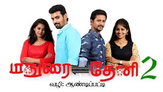 Madurai To Theni : Vazhi Andipatti - Part 2 Movie Press Meet 1yes tv